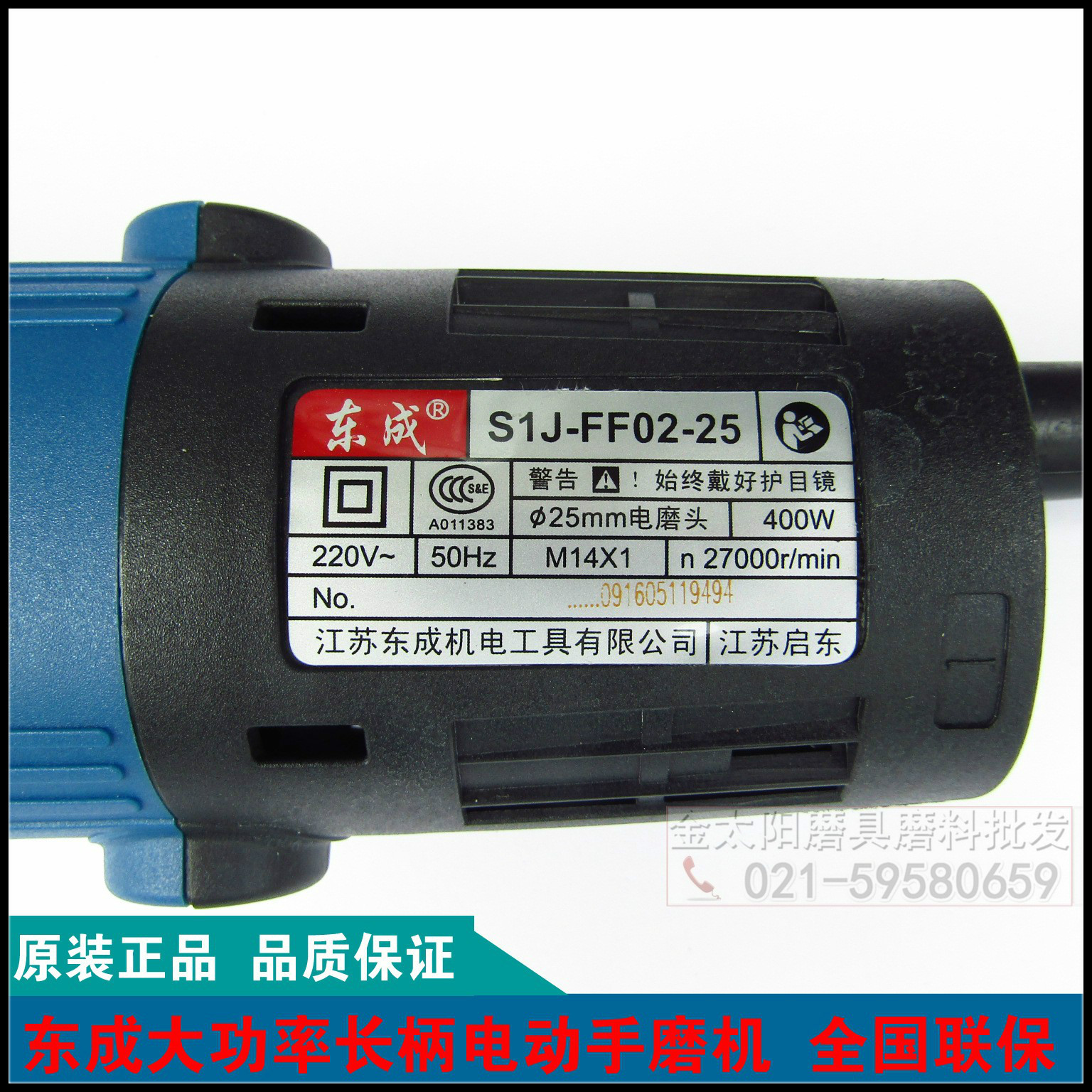 东成电磨头S1J-FF02-25 直磨机夹头直径6mm 电动手提内孔打磨正宗