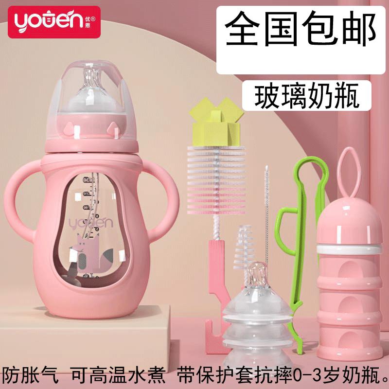 优恩新生儿玻璃奶瓶宽口径带保护套抗摔幼儿儿童宝宝防胀气喝奶瓶