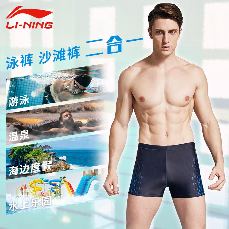 李宁泳裤男平角五分防尴尬泳衣套装温泉潮泳装专业装备男士游泳裤