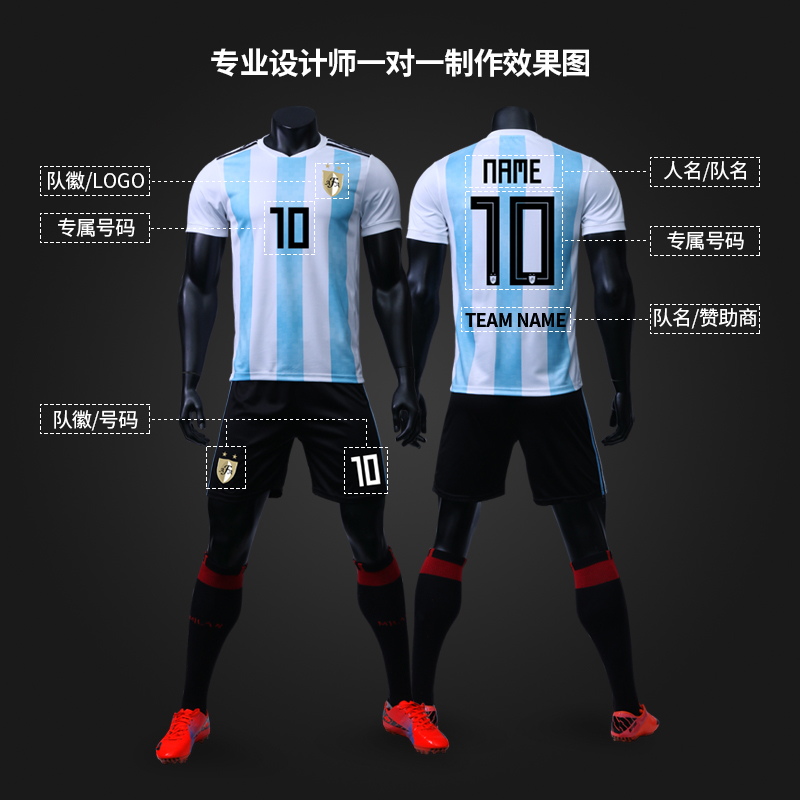 足球服套装男定制儿童队服阿根廷2018德国队世界杯梅西c罗球衣
