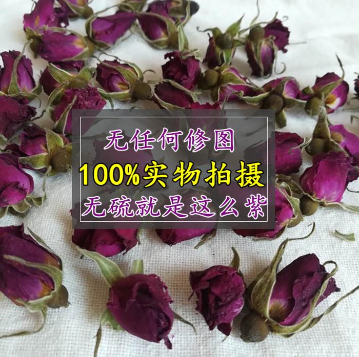 平阴玫瑰花蕾花苞新鲜食用鲜花低温无硫干花泡茶干花蕾头茬花 2018