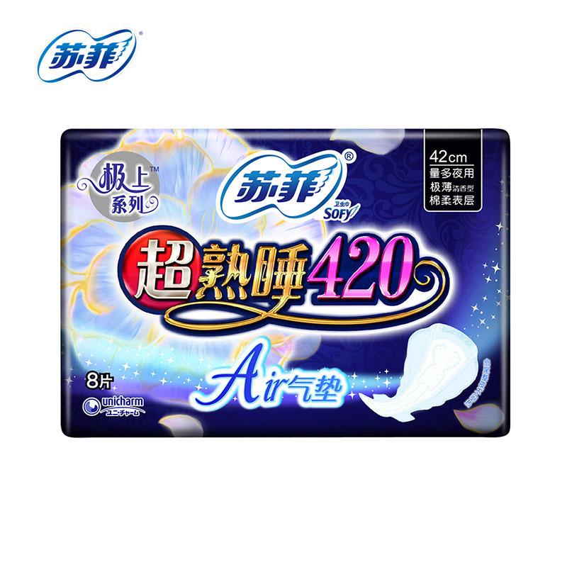 蘇菲衛生巾極上系列超熟睡420 極薄型Air氣墊夜用 8片