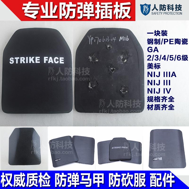 防彈胸插板 防彈插板 戶外防身負重護胸 鋼板 戰術背心馬甲護心板