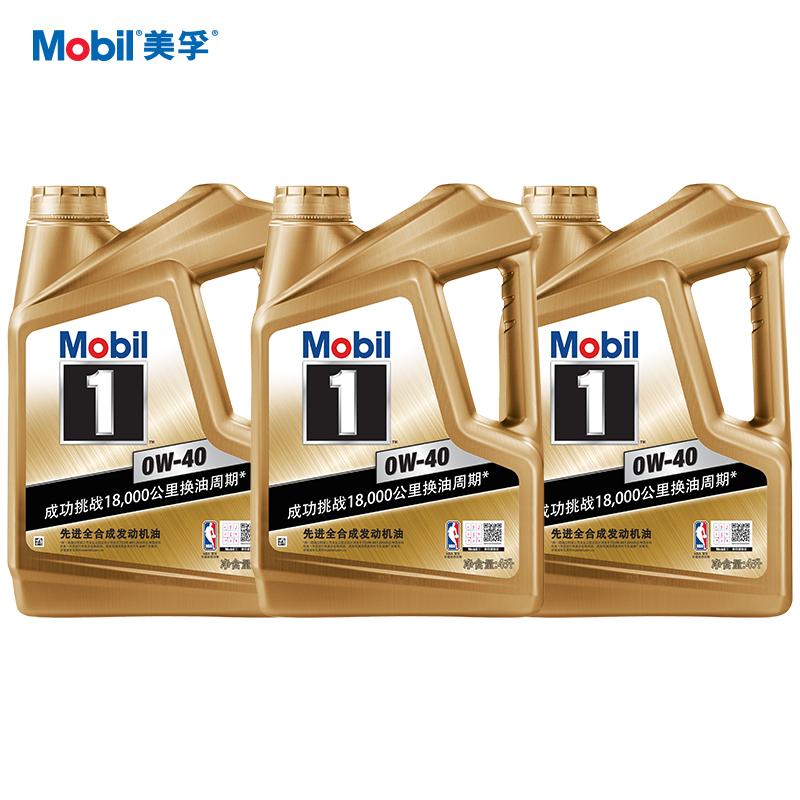 官方店正品Mobil美孚1号金装0W-40 4L*3 美孚一号全合成汽车机油