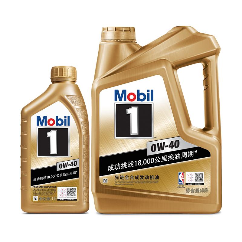 官方店正品Mobil美孚1号金装0W-40 4L+1L美孚一号全合成汽车机油