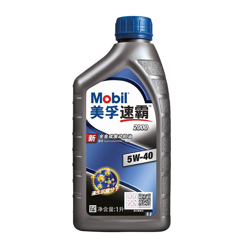 [全新]美孚速霸2000 5W-40 1L 全合成机油美孚一号同源科技