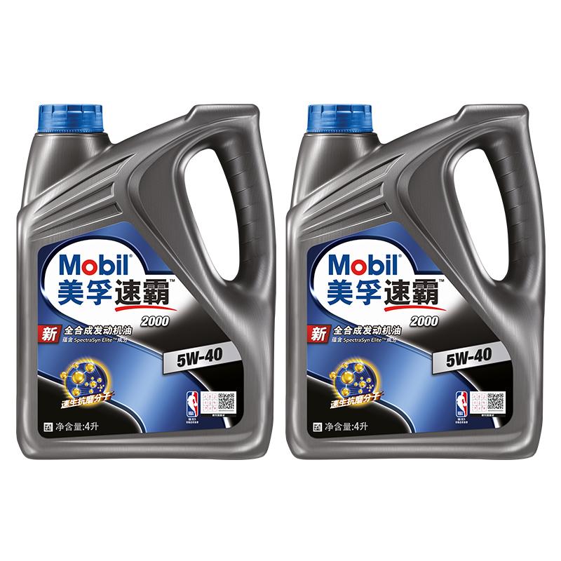 [全新]美孚速霸2000 5W-40 4L*2瓶 全合成机油全新升级上市