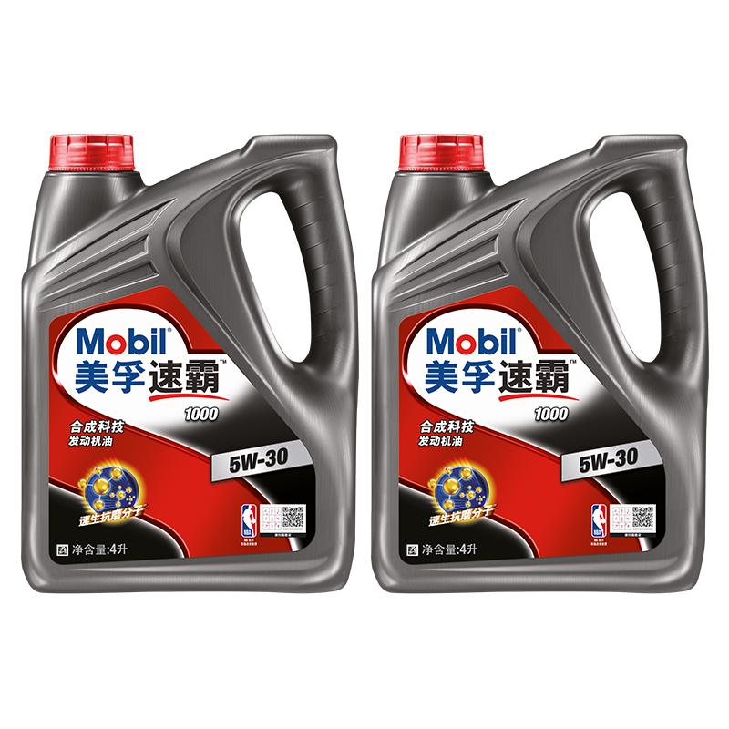 [全新]美孚速霸1000 5W-30 4L*2瓶合成科技机油美孚一号同源科技