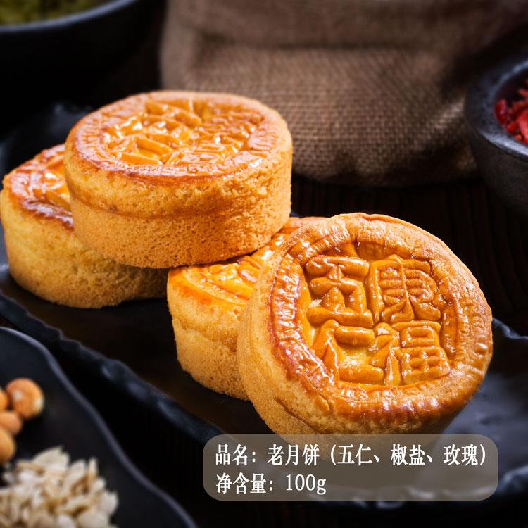 康福五仁老月饼椒盐玫瑰木糖醇广式袋装中国辽宁省厂家店8块包邮