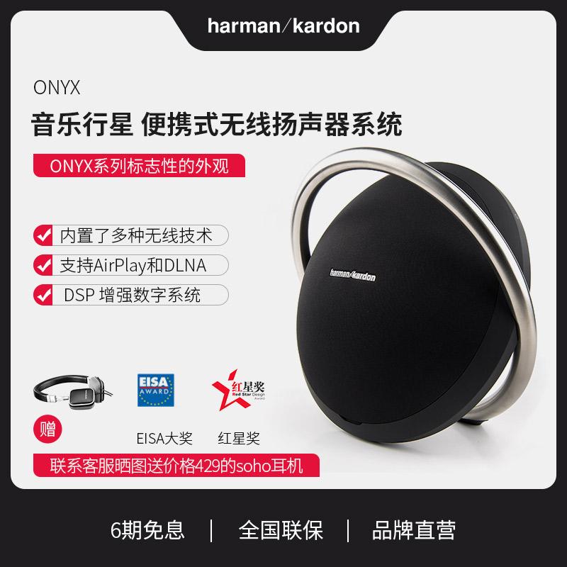 哈曼卡頓harman kardon onyx音樂行星無線藍芽便攜音響低音音箱