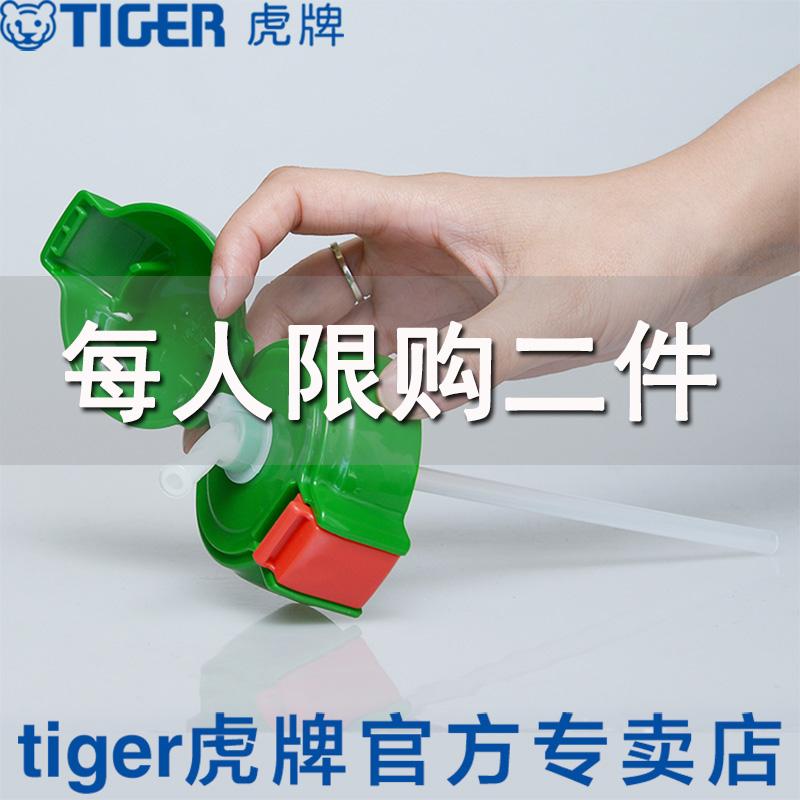 日本虎牌保溫杯配件虎牌兒童杯吸管頭吸嘴替換獅子杯蓋MMLMBJ原裝