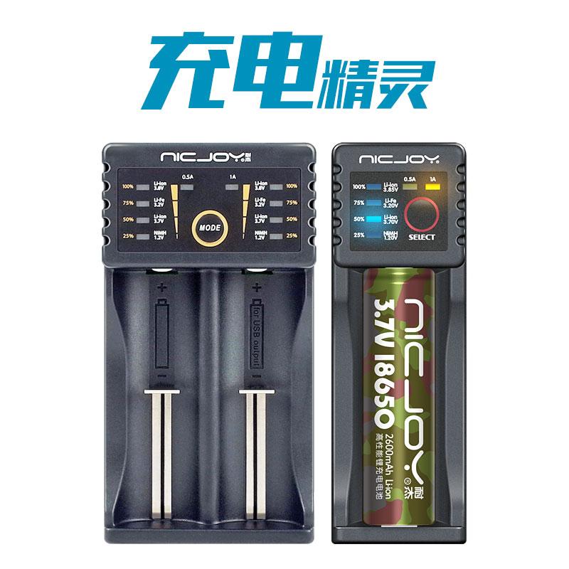 18650充电器3.7V锂电池26650双槽智能四通用型强光手电筒万能充