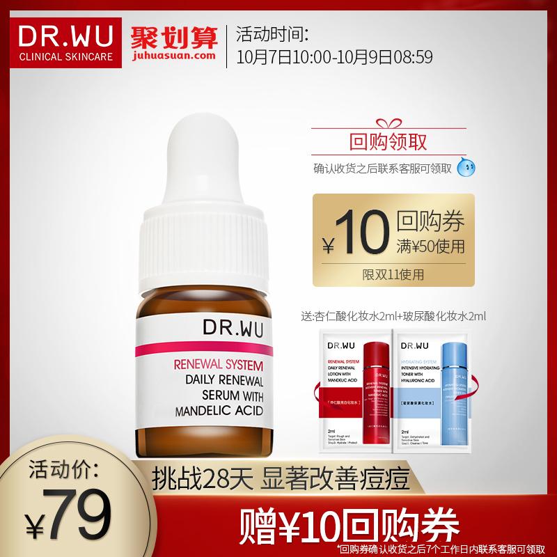 DR.WU 祛痘痘印去閉口黑頭收縮毛孔  達爾膚杏仁酸煥膚精華液水楊酸
