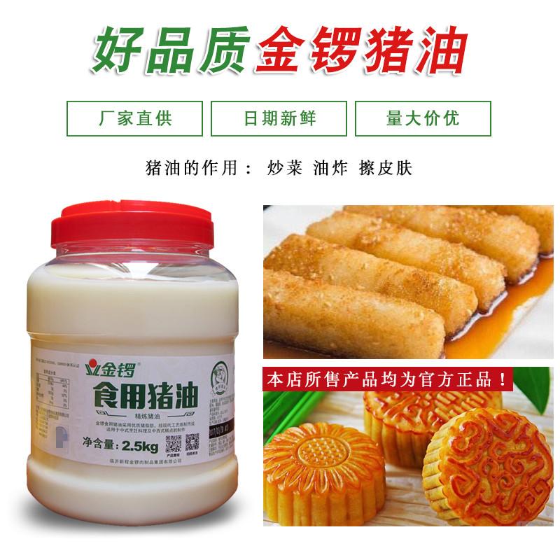 【官方授权】金锣猪油 食用2.5kg糕点酥饼蛋黄油酥手抓饼油起酥油