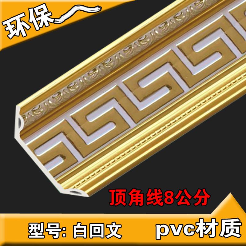 顶角线pvc线条装饰封边阴角线吊顶造型天花角线装饰条石膏线条