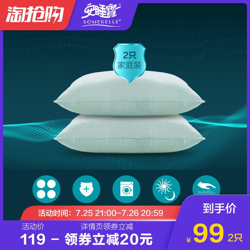 安睡寶防蟎四孔纖維枕芯成人枕頭枕芯護頸枕整頭枕頭單人一對正品