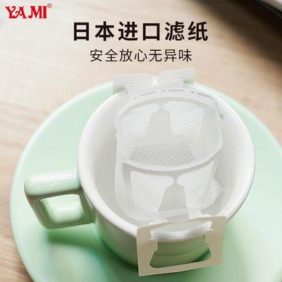 亚米日本进口挂耳咖啡滤纸便携滴漏式手冲咖啡粉过滤袋家用挂耳包
