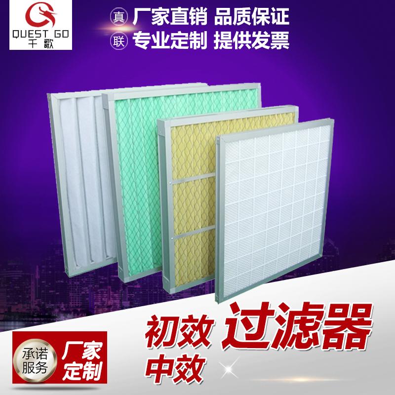 ㊙初效过滤器G4板式F8中效袋式高效铝框空调过滤网风柜G3空气棉