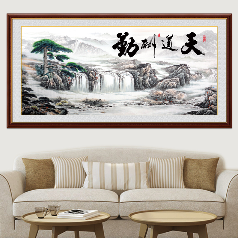 勵志墻貼天道酬勤自粘畫書法字畫貼紙書房辦公室客廳裝飾墻壁貼畫