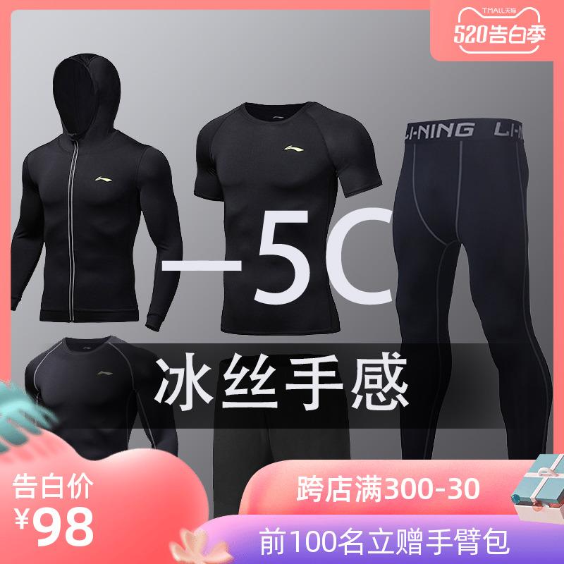 李宁运动健身套装男速干衣跑步训练服紧身裤健身房篮球潮三五件套