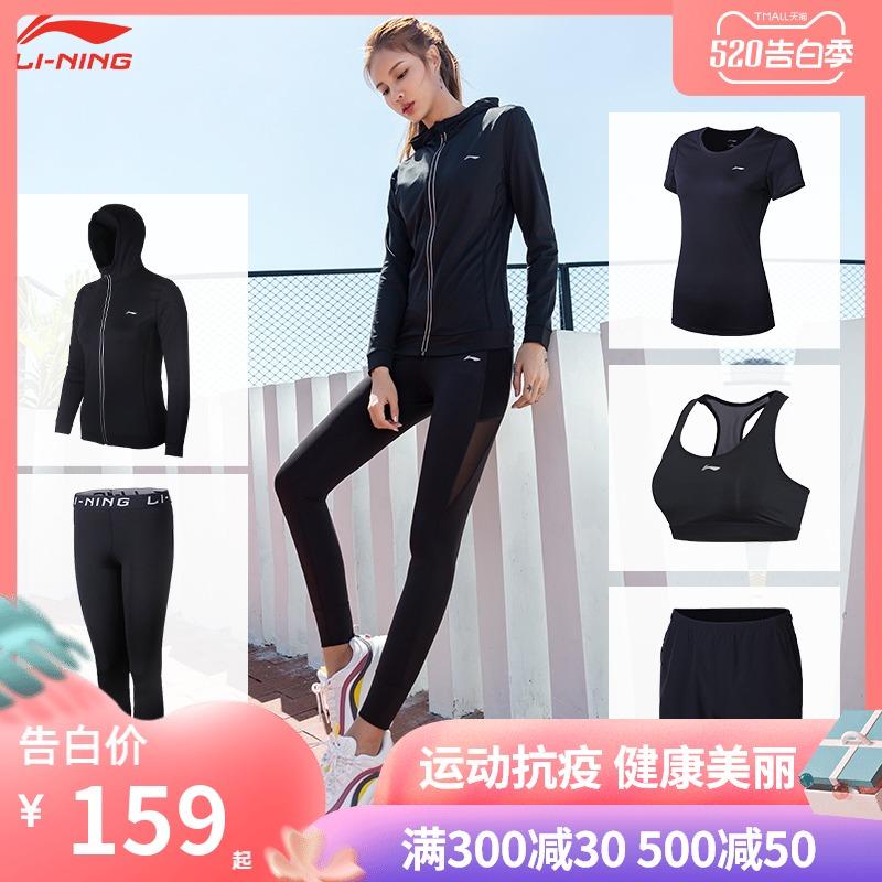 李宁瑜伽服运动套装女夏速干跑步潮牌健身服时尚休闲两件套初学者