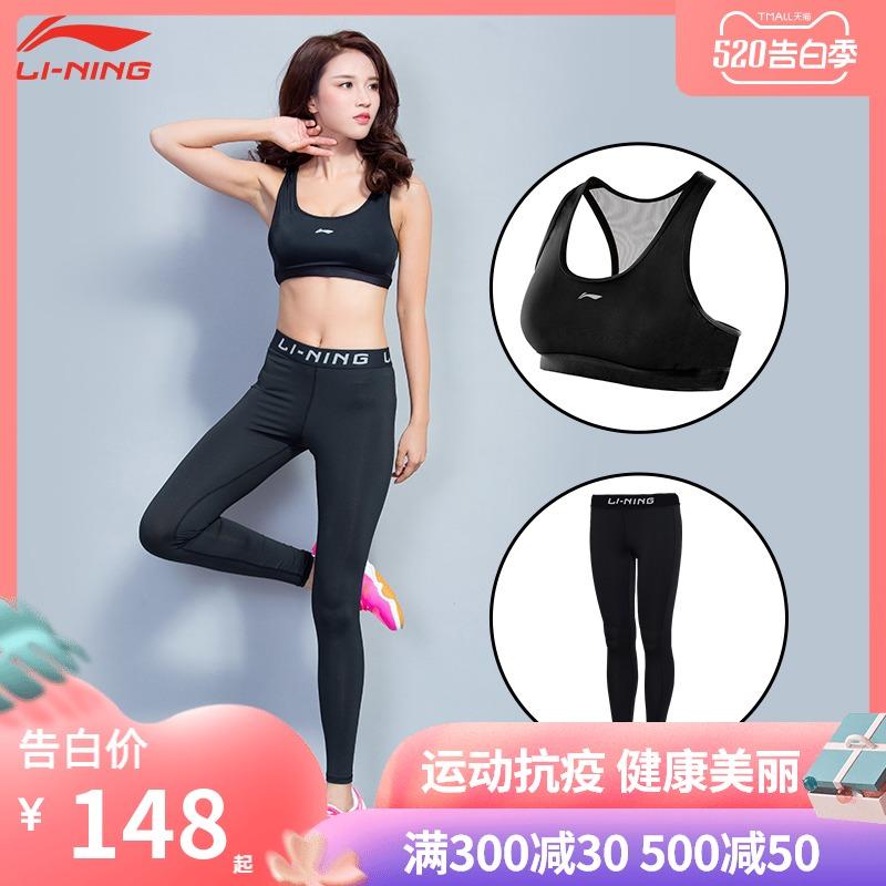 李宁运动服女健身速干衣健身服女跑步套装瑜伽锻炼美背运动上衣