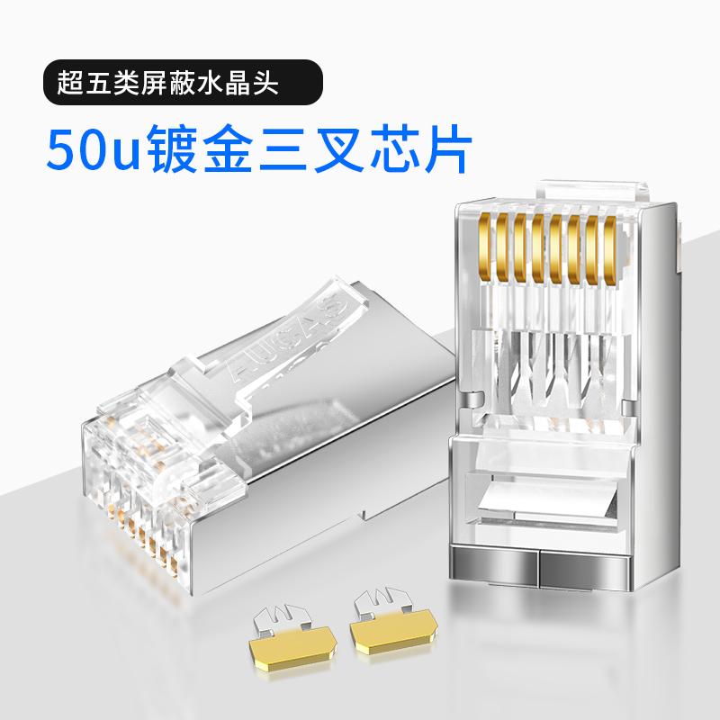 奥卡斯超五类8芯镀金网线水晶头rj45纯铜家用电脑百兆网络对接头