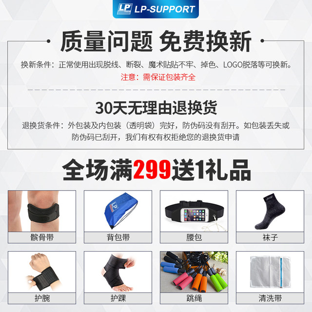 LP 788 men and women sports knee meniscus professional basketball badminton fitness outdoor hiking knee pads 733 runners