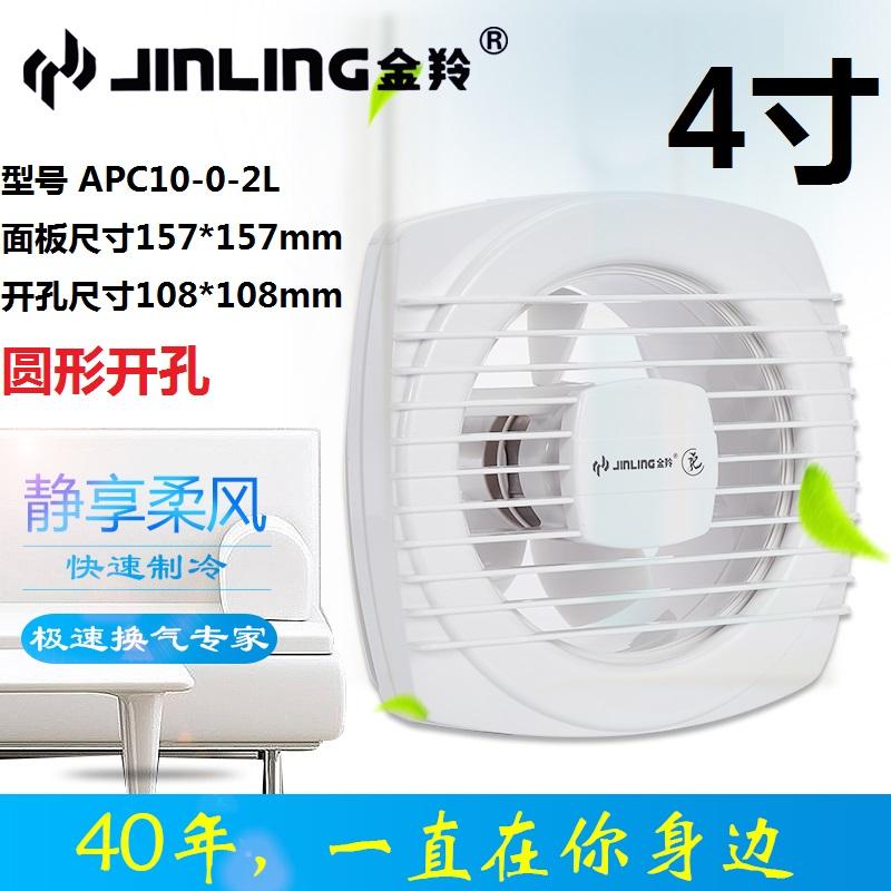 金羚排氣扇4寸衛生間廚房排風扇圓形玻璃窗拉繩換氣扇APC10-0-2L