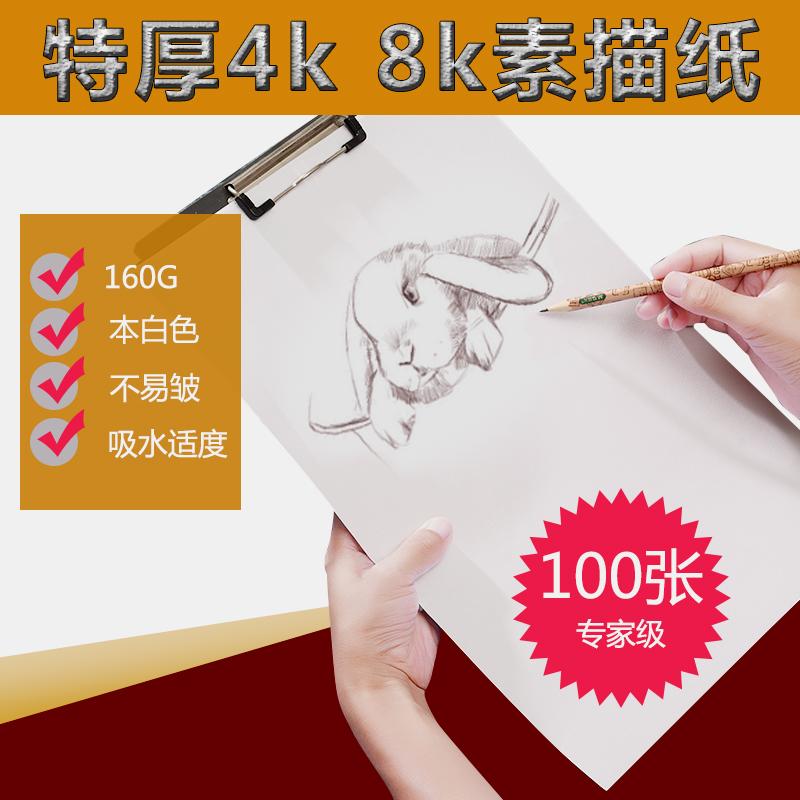 素描纸4k批发100张美术画画纸4开厚水彩纸铅画纸四八开水粉纸8k纸