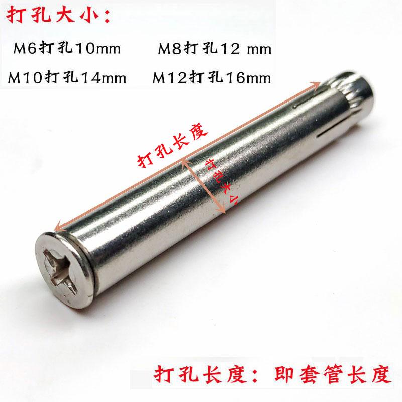 304不锈钢十字沉头内膨胀螺丝/平头内置膨胀螺栓/内爆膨胀M6M8M10