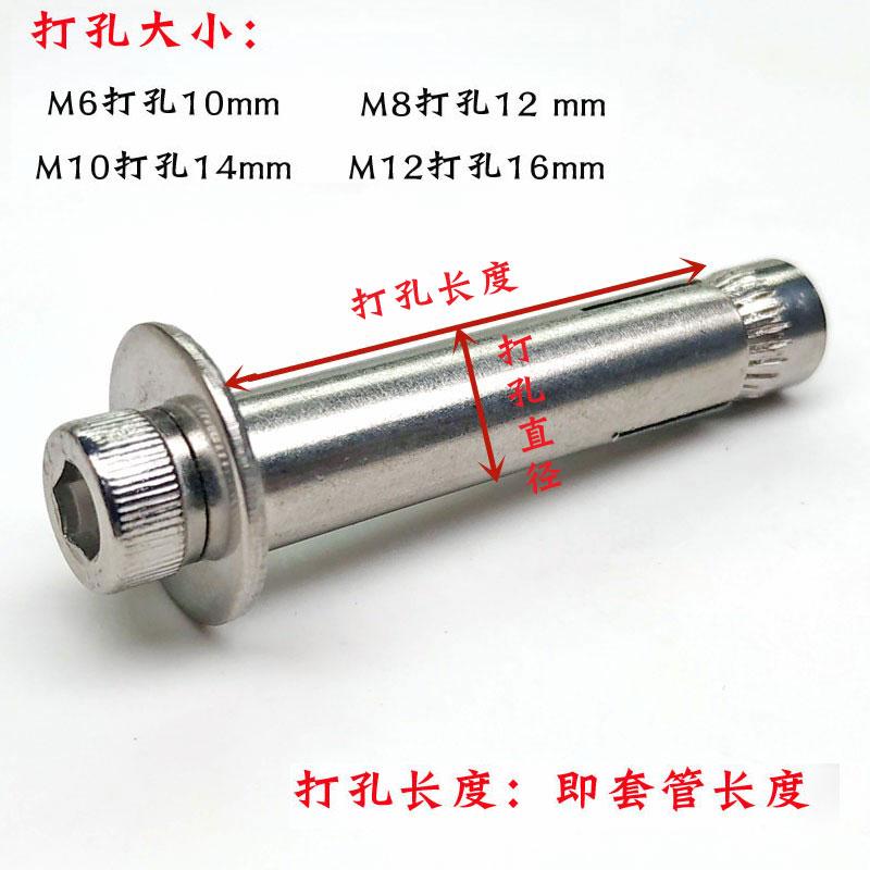 304不锈钢内置式膨胀螺丝内六角膨胀螺栓内爆M6M8M10*60-70-80-90