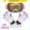 成人滑雪眼镜可卡近视镜大球面双层防雾防风滑雪镜滑雪手套组合