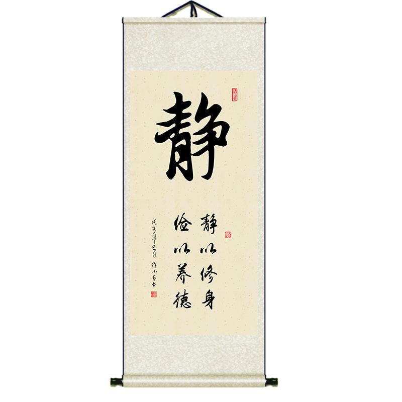 禅静字和字道字书法字画善德雅丝绸卷轴挂画办公室客厅书房装饰画