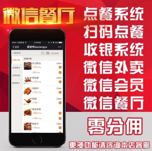 博立bl09点菜宝平板微信二维码扫码手机饭店点菜餐饮收银管理系统