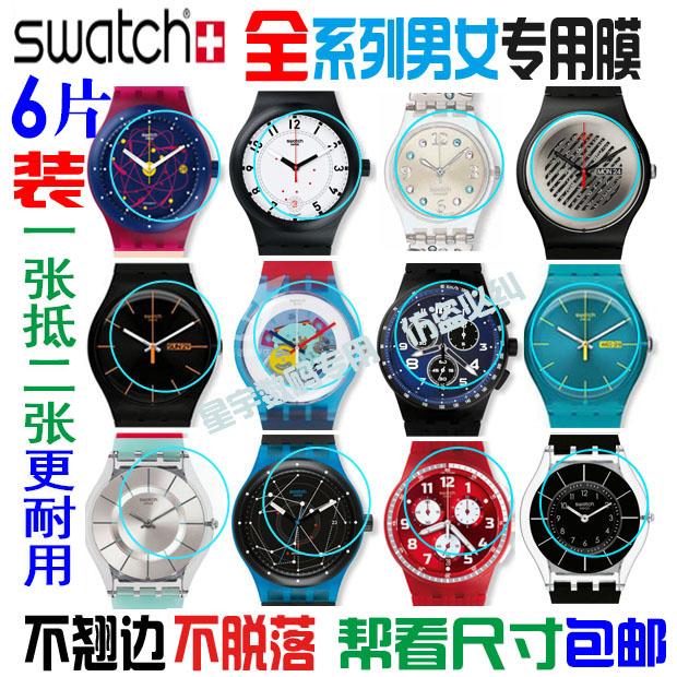swatch斯沃琪手錶保護膜33mm41鏡面貼膜錶盤膜軟圓形表膜非鋼化膜