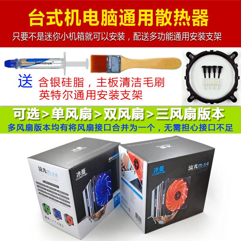冰曼 4热管CPU散热器超静音1155AMD1151台式机775电脑CPU风扇1150