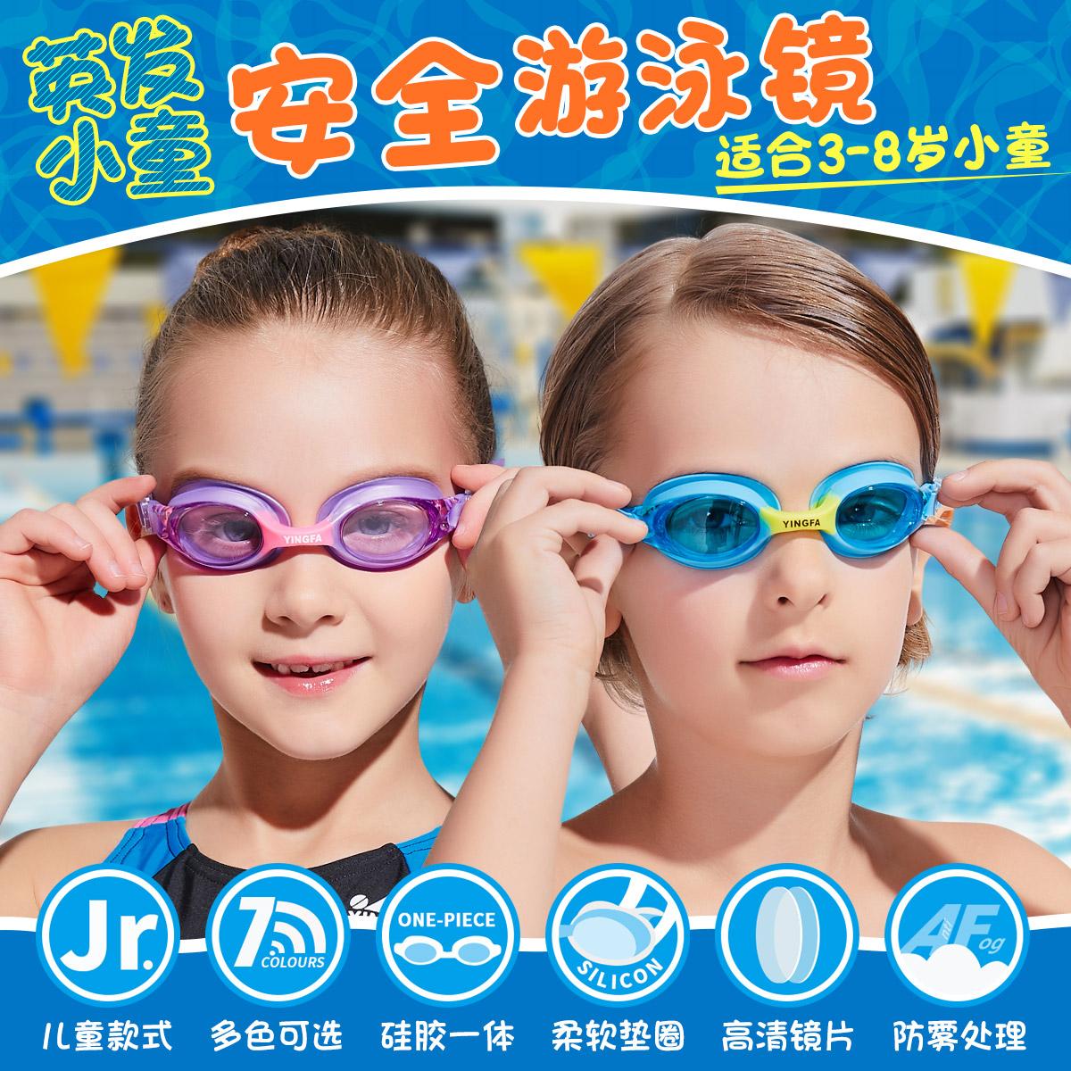 英發兒童泳鏡男童矽膠一體游泳眼鏡女童游泳鏡小童專業防水防霧