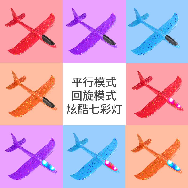 泡沫飞机手抛玩具户外儿童大号耐摔拼装回旋模型航模发光滑翔机【图5】
