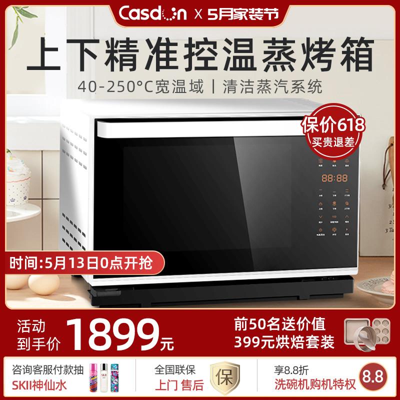 CASDON凯度 ST28S-G6 台式蒸烤箱电蒸炉蒸烤一体机使用好吗怎么样【真实揭秘】内幕详情分享 _经典曝光 艾德评测 第1张