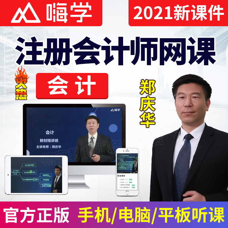 2021年注册会计师考试视频课件cpa注会教材精讲班题库习题郑庆华