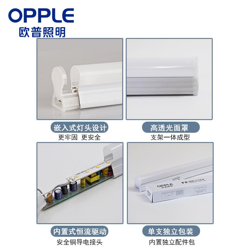 米 1.2 支架全套超亮改造日光灯管节能灯带 led 灯管一体化 T8 欧普照明