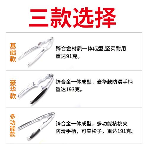 核桃夹子家用开山核桃刀松子榛子的钳子工具坚果去壳器剥核桃神器