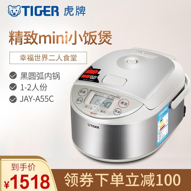 TIGER/虎牌 JAY-A55C 迷你智慧電飯煲電飯鍋1-2人正品包郵
