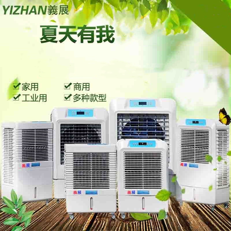 义展电器 空调扇单冷移动加湿冷气扇水冷空调家用 工商业制冷风机