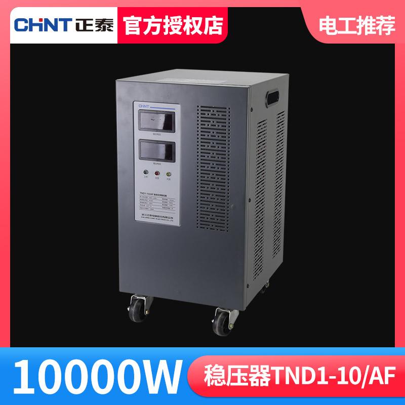 正泰稳压器TND1(SVC)-10单相普通家用稳压器10000W空调电视电脑