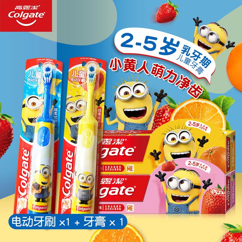 高露潔兒童電動牙刷牙膏套裝 小黃人 男童 女童 軟毛 卡通 幼兒