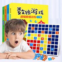 【数独游戏】儿童益智思维训练书