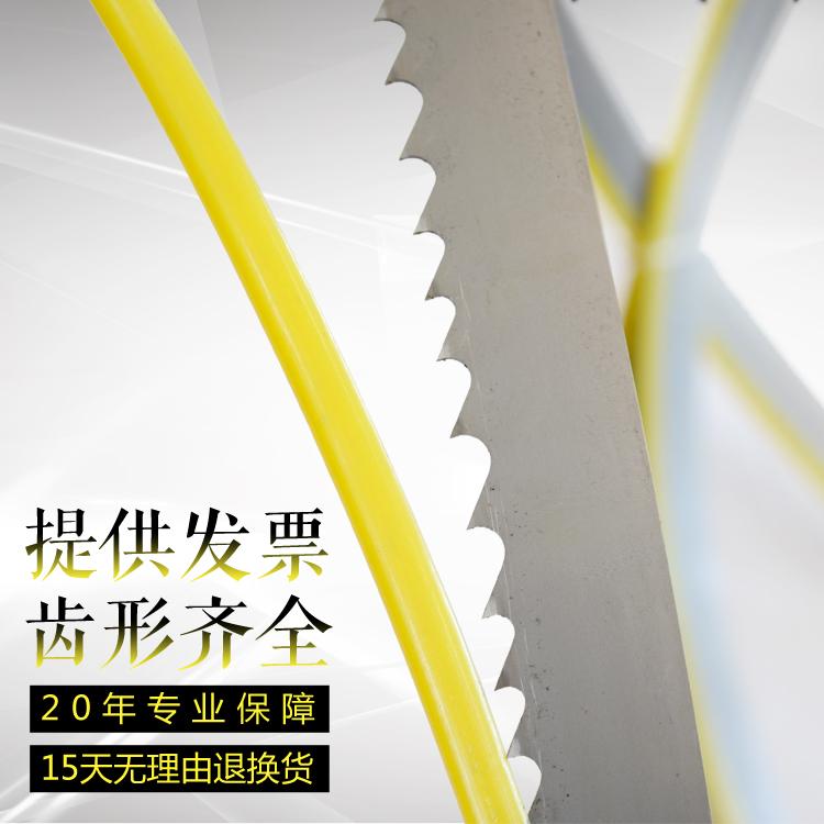 双金属带锯条锋钢锯条3505带锯条带锯床锯条据条机用锯条锯M42锯