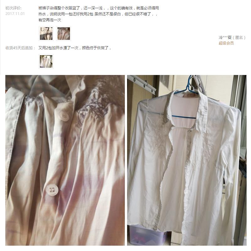 漂白剂漂白粉白色衣物清洁剂去黄增白染色衣服还原剂通用去黄漂白